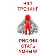 Тренинги «НЛП (Нейро-лингвистическое програмирование) « фото