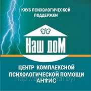 Клуб психологической поддержки для созависимых людей «Наш дом». фото