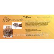 Подарочный сертификат на процедуру по лицу Аромапластия фото