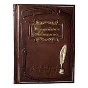 Elite Book Семейная летопись с литьем фото