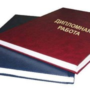 Дипломные работы и магистрские диссертации на заказ фото