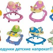 ходунки детские напрокат фото