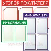 Стенд настенный «Уголок покупателя» Размеры: 740х480мм 3 кармана формата A4 из прозрачного оргстекла или ПВХ. фото