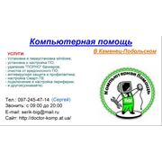 Компьютерная помощь в Каменец-Подольском(недорого) фото