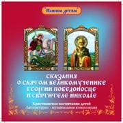 Сказания о святом Георгии Победоносце и святителе Николае Чудотворце фото