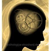 Индивидуальная помощь в решении психологических проблем фото