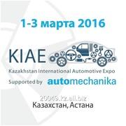 Международная выставка запасных частей, автокомпонентов и оборудования для технического обслуживания автомобилей KIAE – 2016 фото