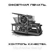 Офсетная печать> Буклеты, Листовки, Флаера, Наклейки, Визитки и тд. фото