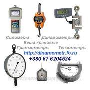 Силомер (динамометр), граммометр, тензометр, весы: фото