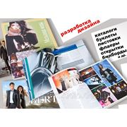 Разработка дизайн-макетов для рекламной полиграфической продукции фото