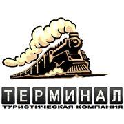 Железнодорожные кассы! Продажа железнодорожных билетов! фото