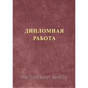 Твердый переплет дипломов (надпись Дипломный ПРОЕКТ или Дипломная РАБОТА, цвет бордо, фактура под Кожу) фото