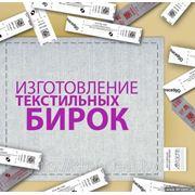 Печать текстильных бирок фото