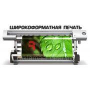 Широкоформатная печать 1520 мм. на пленке, банере, ламинирование фото