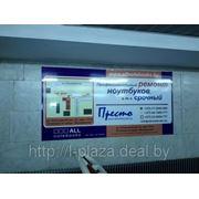 Рекламные щиты в метрополитене минска фото