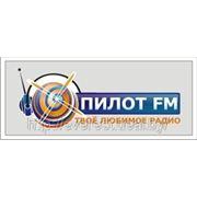 Пилот ФМ радио реклама фото