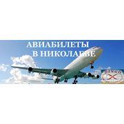 Бронирование авиабилетов в Николаеве фото