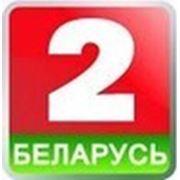 Реклама на телеканале ЛАД (Беларусь 2) фото