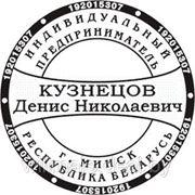 Образец печати предпринимателя (клише) фото