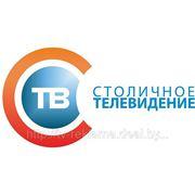 Реклама на СТВ фото