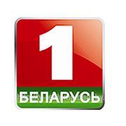 Беларусь 1 фото