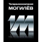 Телерадиокомпания МОГИЛЕВ фото