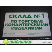 "Табличка ""Склад №1"" фото"