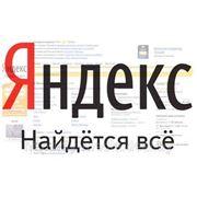 Контекстная реклама Яндекс фото