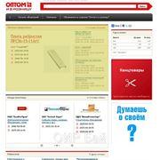 Ротация объявлений товаров компании в блоке премиум-предложений на главной странице фото
