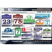 Городские Адресные указатели, таблички, аншлаги и домовые знаки фото
