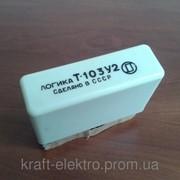 Транзисторные элементы Т-103, логика Т-103 У2 фото