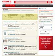 Ротация объявлений товаров компании в подрубриках сайта oir.by фото