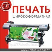 Широкоформатная печать (эко-сольвент) 1345 мм. на пленке Orajet 3640 — 720х720 dpi. фото