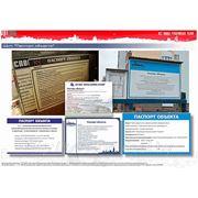 Паспорт объекта строительства фото