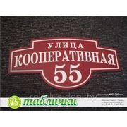 Адресная табличка (Табличка на дом с названием улицы) фото