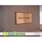 Табличка на дверь (шильда для кабинета) фото