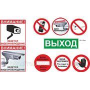 Таблички предупреждающие фото