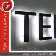 Буква объемная с контражурной подсветкой (Контражурные буквы) - Высота символа 500 мм. фото