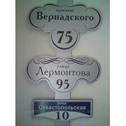 Адресные таблички Симферополь фото