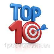 Ваш сайт в ТОР 10 поисковой выдачи Google, Yandex. фото