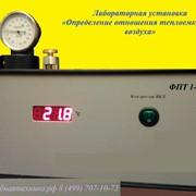 Лабораторная установка по молекулярной физике «Определение отношения теплоемкостей воздуха» ФПТ 1-6 фото