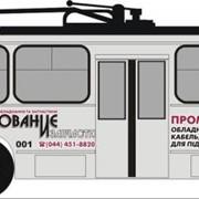 Реклама на транспорте, Киев фото