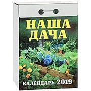 Календарь отрывной НАША ДАЧА 2019 год фото