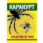 Каракурт от мух 1 кг фото