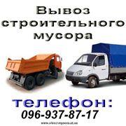 Вывоз строительного мусора Запорожье авт. ГазельЗилкамаз фото