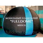 Мобильный планетарий в Минске фото