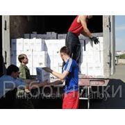 Разгрузка фур, вагонов, контейнеров. Срочный выезд в течение 1-2часов 8029-8822079 фото