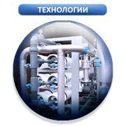 Системы водоподготовки для металлургии и теплоэнергетики фото