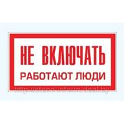 Плакаты электробезопасности фото