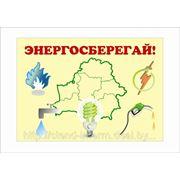 """ПЛАКАТ """"Энергосберегай """" р-р 50*40 см фото"""
